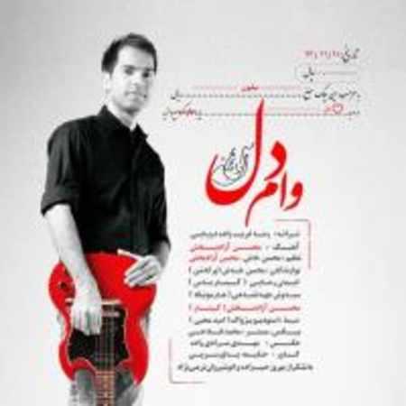 دانلود اهنگ محسن آزاد بخش وام دل