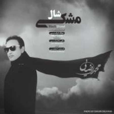 دانلود اهنگ محمد رضایی شال مشکی