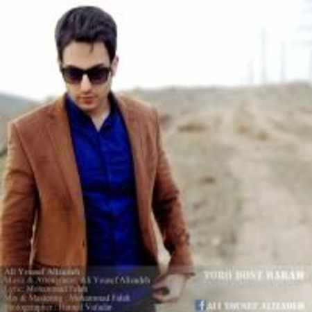 دانلود اهنگ علی یوسف علیزاده تو رو دوست دارم