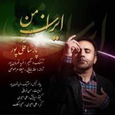 دانلود اهنگ پارسا قلی پور ایران من