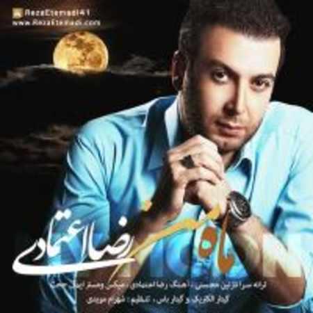 دانلود اهنگ رضا اعتمادی ماه من