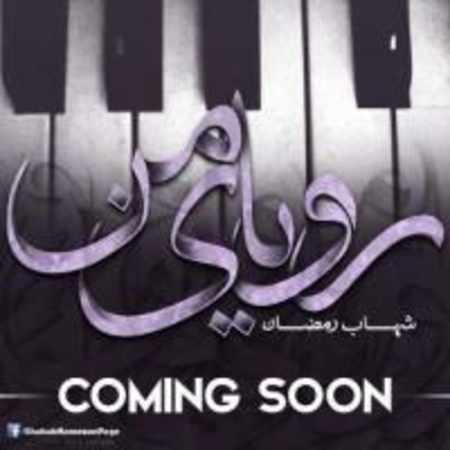 دانلود اهنگ شهاب رمضان رویای من