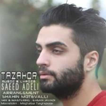 دانلود اهنگ سعید عادلی تظاهر