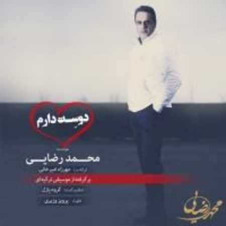دانلود اهنگ محمد رضایی دوست دارم