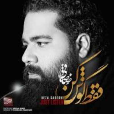 دانلود اهنگ رضا صادقی رنگ صدام