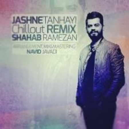 دانلود اهنگ شهاب رمضان جشن تنهایی (ریمیکس)