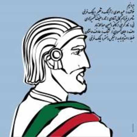 دانلود اهنگ حمید احمدی ایرانیم