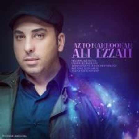 دانلود اهنگ علی عزتی از تو ممنونم
