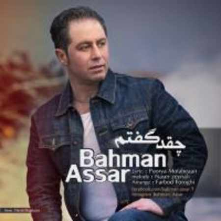 دانلود اهنگ بهمن عصار چقدر گفتم