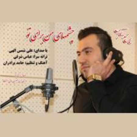 دانلود اهنگ علی شمس الهی چشمای من برای تو