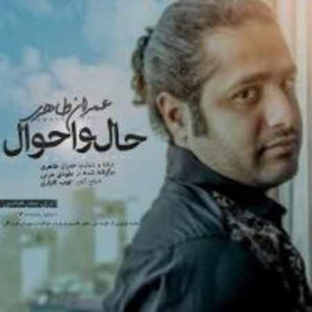 دانلود اهنگ عمران طاهری حال و احوال