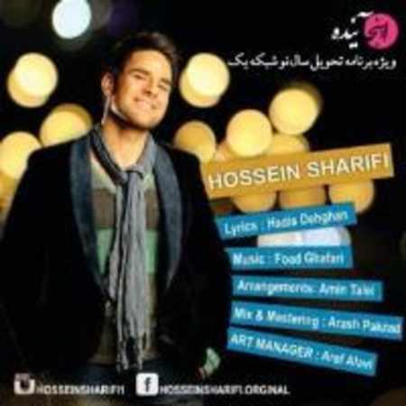 دانلود اهنگ حسین شریفی اینجا آینده
