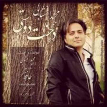 دانلود اهنگ مجید اخشابی درخت دوستی