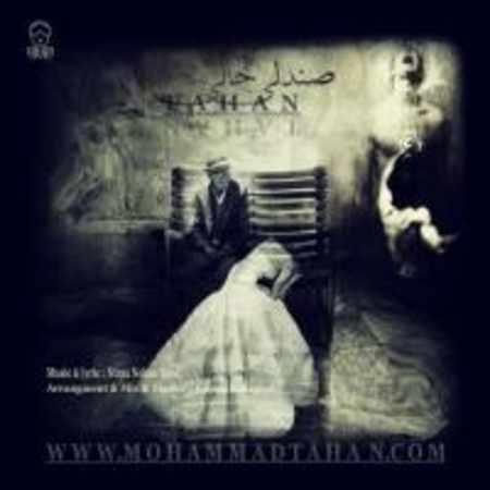 دانلود آلبوم تک اهنگ ها از طحان