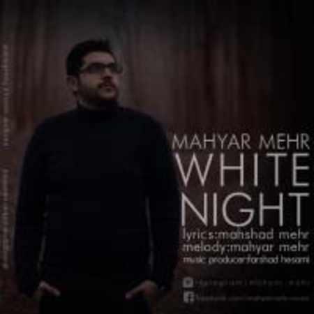 دانلود اهنگ مهیار مهر شب سفید