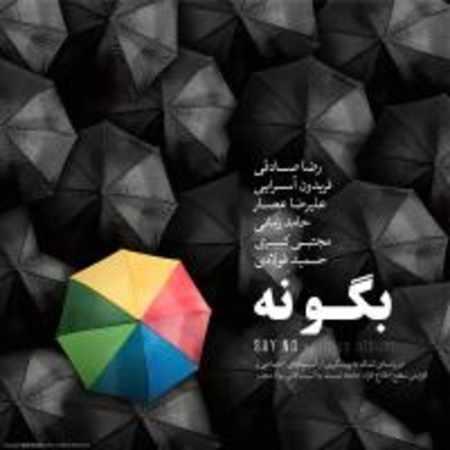دانلود آلبوم بگو نه از علیرضا عصار