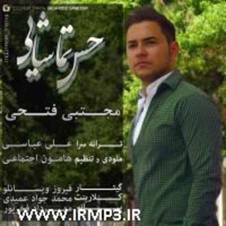 دانلود اهنگ مجتبی فتحی حس تماشایی