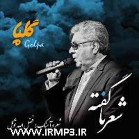 دانلود آلبوم تک اهنگ ها از اکبر گلپایگانی