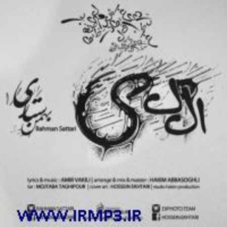 دانلود اهنگ بهمن ستاری الکی