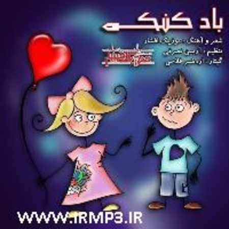 دانلود اهنگ آرمین نصرتی بادکنک با حضور موزیک افشار