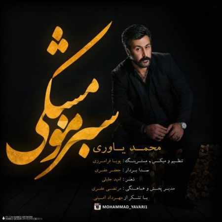 دانلود اهنگ محمد یاوری سبز مو مشکی
