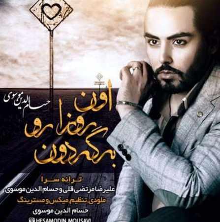 دانلود اهنگ حسام الدین موسوی اون روزهارو برگردون