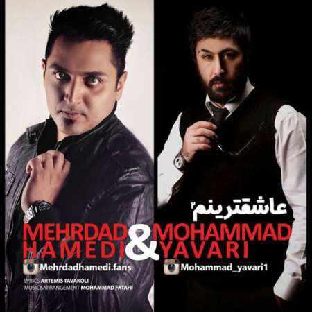 دانلود اهنگ محمد یاوری عاشقترینم 2