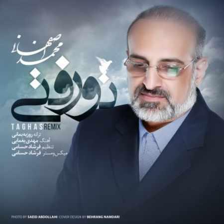 دانلود اهنگ محمد اصفهانی تو رفتی