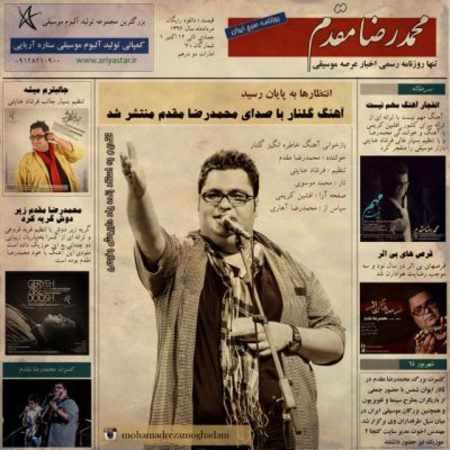 دانلود اهنگ محمدرضا مقدم گلنار