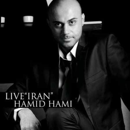 دانلود آلبوم تک اهنگ ها از حمید حامی