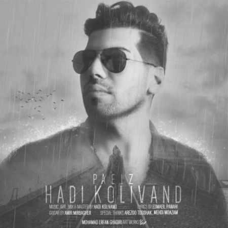 دانلود آلبوم تک اهنگ ها از هادی کولیوند