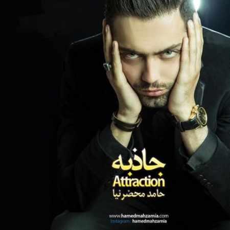 دانلود آلبوم جاذبه از حامد محضرنیا
