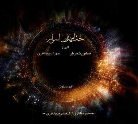 دانلود آلبوم خداوند اسرار از همایون شجریان