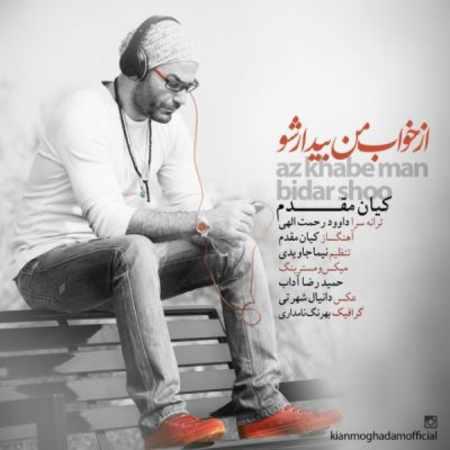 دانلود آلبوم تک اهنگ ها از کیان مقدم