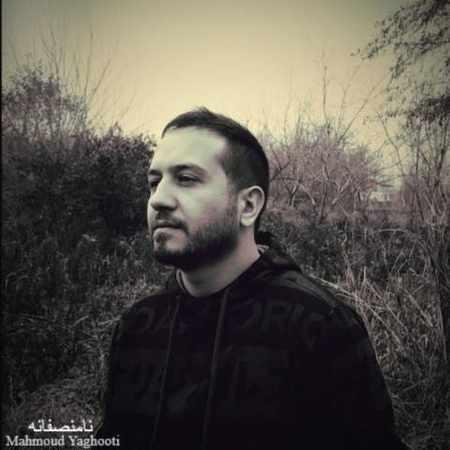 دانلود اهنگ محمود یاقوتی نامنصفانه