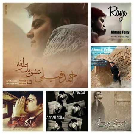 دانلود اهنگ احمد فیلی عشق یک طرفه