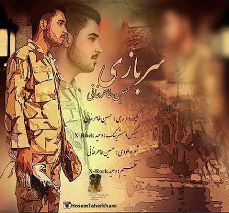 دانلود اهنگ حسین طاهرخانی سربازی