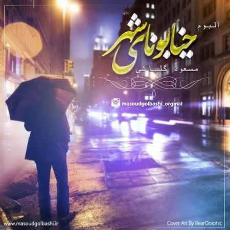 دانلود اهنگ مسعود گلباشی داری میری