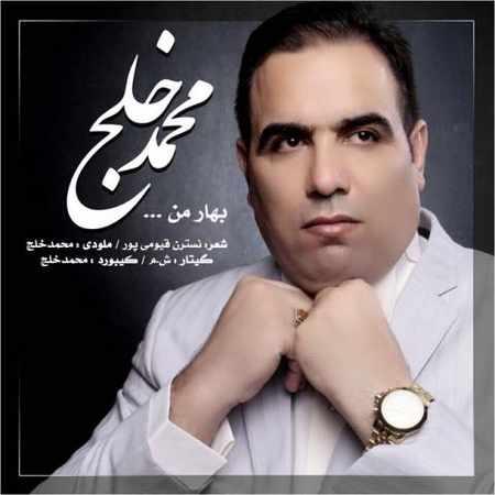 دانلود اهنگ محمد خلج بهار من