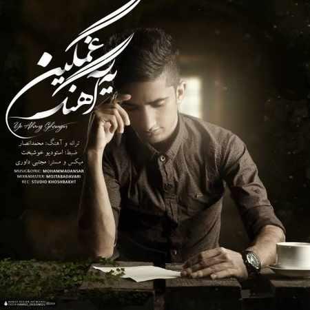 دانلود اهنگ محمد انصار یه آهنگ غمگین
