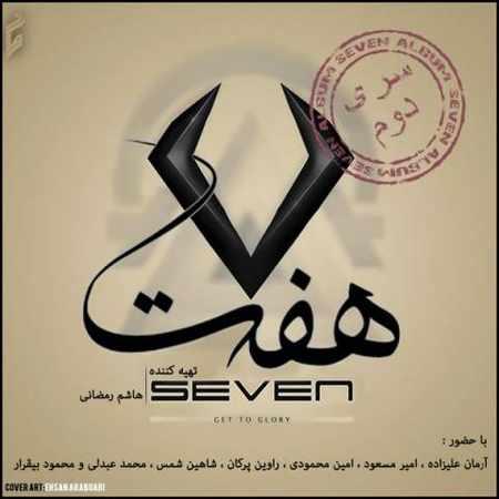 دانلود اهنگ آلبوم هفت صلح