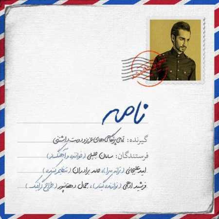دانلود اهنگ سامان جلیلی نامه