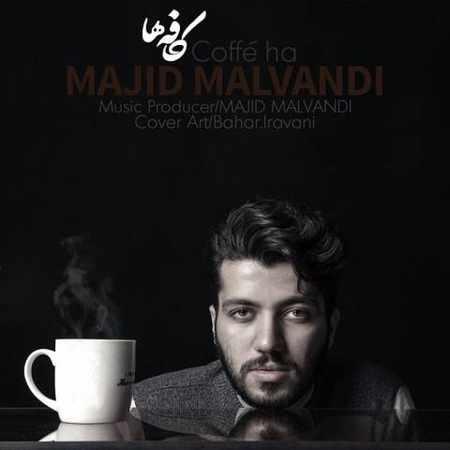 دانلود اهنگ مجید ملوندی کافه ها