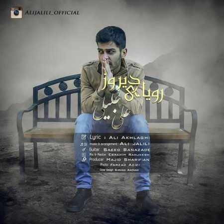 دانلود اهنگ علی جلیلی رویای دیروز