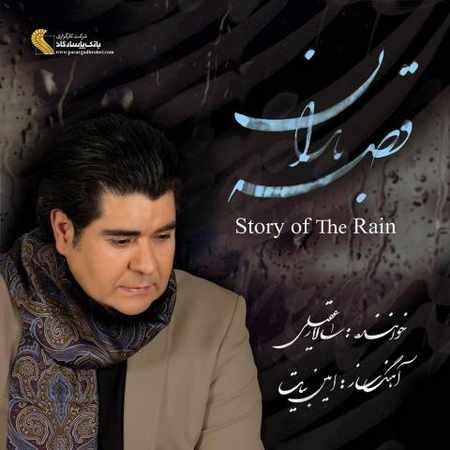 دانلود اهنگ سالار عقیلی قصه باران