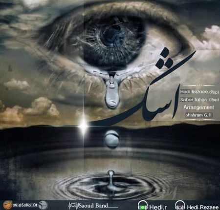دانلود اهنگ هدی رضایی و صابر طاهری اشک