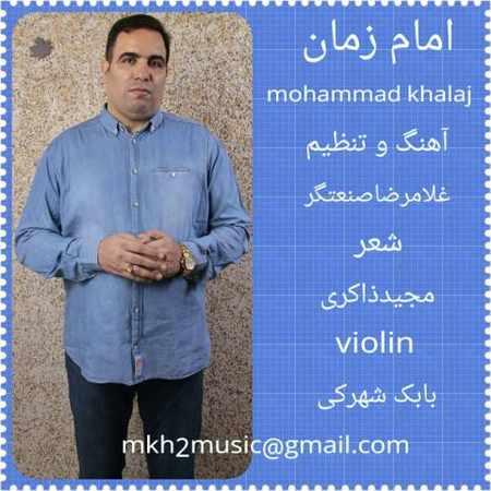دانلود اهنگ محمد خلج امام زمان