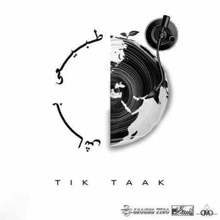 دانلود آلبوم طبیعی باش از تیک تاک