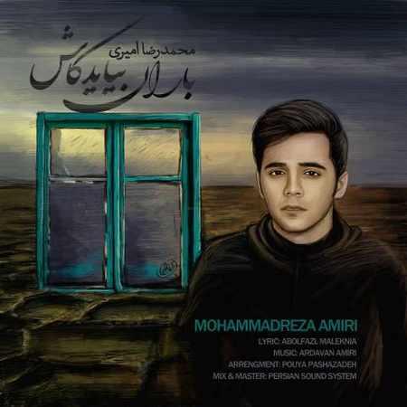 دانلود اهنگ محمدرضا امیری باران بیاید کاش
