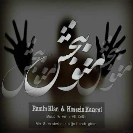دانلود اهنگ رامین کیان و حسین کاظمی منو ببخش
